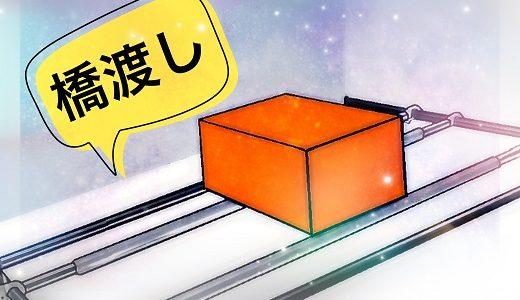 【橋渡し】UFOキャッチャーの定番設定!知って得する橋渡しの基礎知識