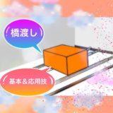 【UFOキャッチャー】橋渡しの基本的な攻略法と秘密の必殺技をこっそりご紹介!